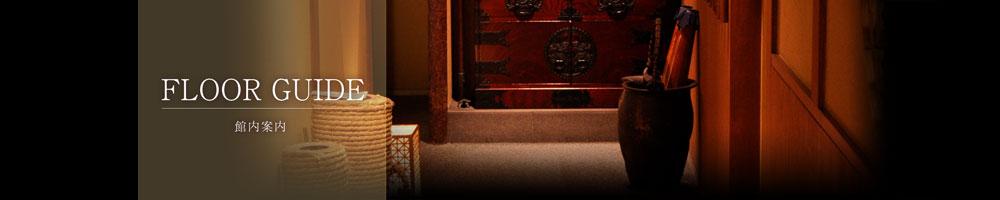 FLOOR GUIDE | AIGAMO TORIYASU