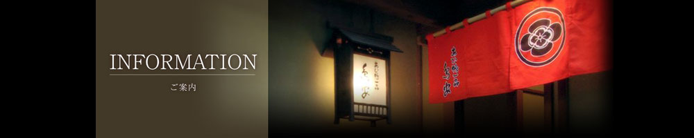 INFORMATION | AIGAMO TORIYASU