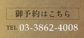 鳥安へのご予約はこちら お電話:03-3862-4008