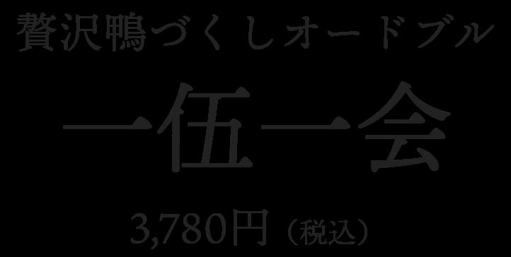 贅沢鴨づくしオードブル 一伍一会 3,780円(税込)