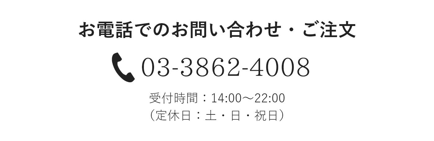お電話でのお問い合わせ・ご注文 03-3862-4008 受付時間:14:00〜22:00(定休日:土・日・祝日)
