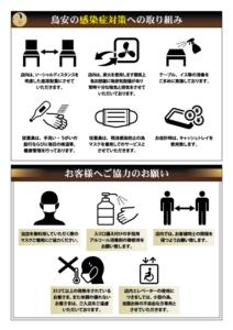 感染症対策ポスター